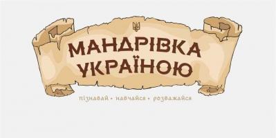 Мандрівка Україною